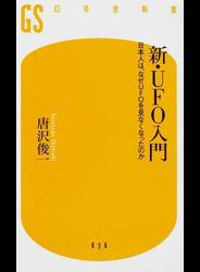 新・UFO入門 日本人は、なぜUFOを見なくなったのか