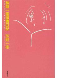桜庭一樹読書日記 少年になり、本を買うのだ。