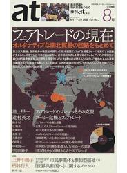 季刊〈あっと〉 8号 特集フェアトレードの現在 柄谷行人 辻村英之 池上甲一 上野千鶴子 もう一つの〈回路〉のために