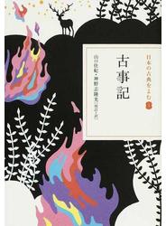 日本の古典をよむ 1 古事記