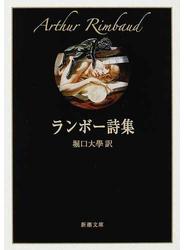 ランボー詩集 改版