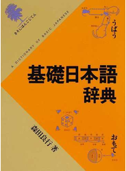 基礎日本語辞典