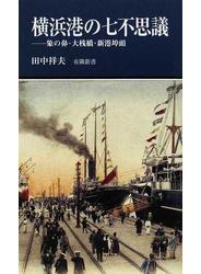 横浜港の七不思議 象の鼻・大桟橋・新港埠頭