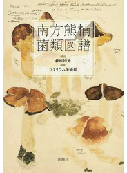 南方熊楠菌類図譜