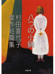 八つの小鍋 村田喜代子傑作短篇集