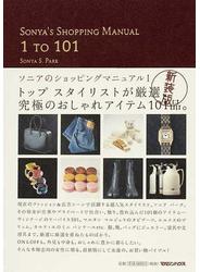 ソニアのショッピングマニュアル 新装版 1 1 TO 101