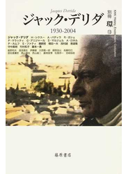 ジャック・デリダ 1930−2004