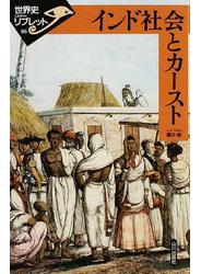 インド社会とカースト