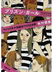 プリズン・ガール アメリカ女子刑務所での22か月