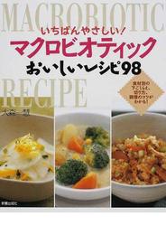 いちばんやさしい!マクロビオティックおいしいレシピ98 食材別の下ごしらえ、切り方、調理のコツがわかる!