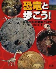 恐竜と歩こう! 足跡化石の発掘と研究