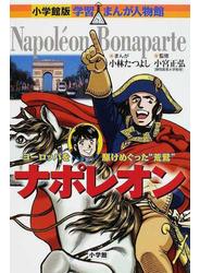 """ナポレオン ヨーロッパを駆けめぐった""""荒鷲"""" (小学館版学習まんが人物館)"""