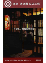 東京居酒屋名店三昧