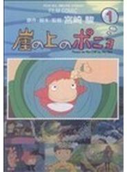 崖の上のポニョ 1 スタジオジブリ作品 (アニメージュコミックススペシャル)
