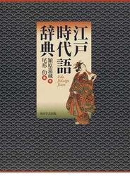 江戸時代語辞典