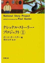 ナショナル・ストーリー・プロジェクト 1