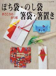ぽち袋・のし袋・箸袋・箸置き まごころの折り紙