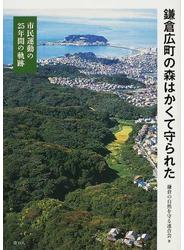 鎌倉広町の森はかくて守られた 市民運動の25年間の軌跡