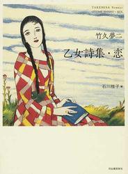 竹久夢二乙女詩集・恋