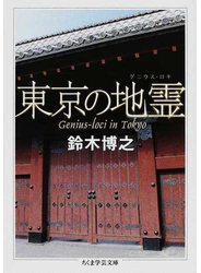 東京の地霊
