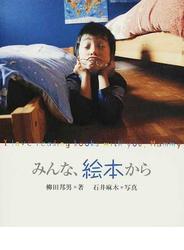 みんな、絵本から I love reading books with you,Mammy
