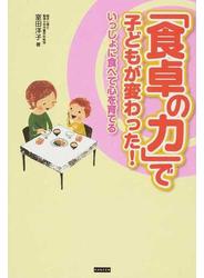 「食卓の力」で子どもが変わった! いっしょに食べて心を育てる