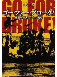 ゴー・フォー・ブローク! 日系二世兵士たちの戦場