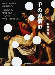 手の美術史 MORIMURA METHOD
