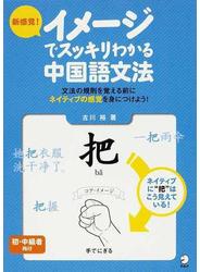 新感覚!イメージでスッキリわかる中国語文法 文法の規則を覚える前にネイティブの感覚を身につけよう! 初・中級者向け