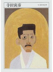 寺田寅彦 1878−1935