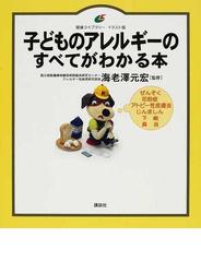 子どものアレルギーのすべてがわかる本 イラスト版