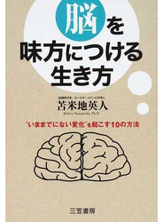 """脳を味方につける生き方 """"いままでにない変化""""を起こす10の方法"""