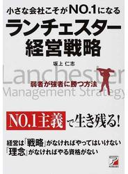 小さな会社こそがNO.1になるランチェスター経営戦略 弱者が強者に勝つ方法
