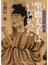 完本聖徳太子はいなかった 古代日本史の謎を解く