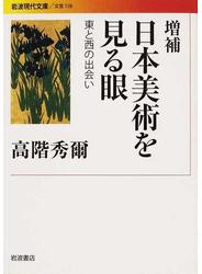 日本美術を見る眼 東と西の出会い 増補