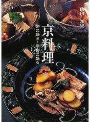 京料理 樂に盛る・永樂に盛る