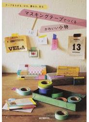 マスキングテープでつくるかわいい小物 テープをちぎる、はる、重ねる、彩る