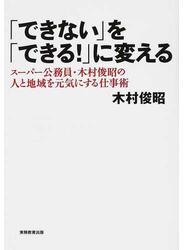 「できない」を「できる!」に変える スーパー公務員・木村俊昭の人と地域を元気にする仕事術