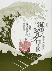 海のシルクロード 小説 鄭和の大航海記