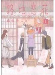路地恋花 1 (アフタヌーンKC)