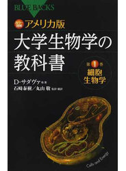 カラー図解アメリカ版大学生物学の教科書 第1巻 細胞生物学