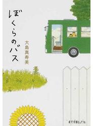 ぼくらのバス