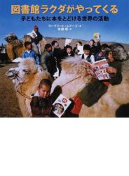 図書館ラクダがやってくる 子どもたちに本をとどける世界の活動