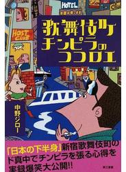 歌舞伎町チンピラのココロエ