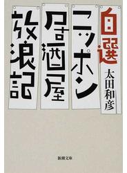 自選ニッポン居酒屋放浪記