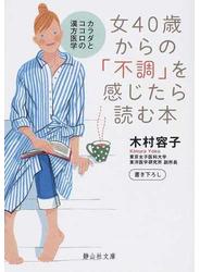 女40歳からの「不調」を感じたら読む本 カラダとココロの漢方医学