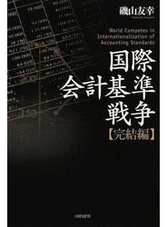 国際会計基準戦争 完結編