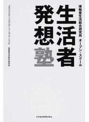 生活者発想塾 博報堂生活総合研究所オープン・スクール