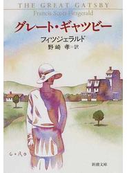 グレート・ギャツビー 改版