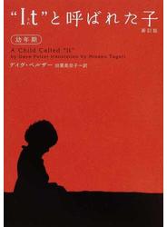 """""""It""""と呼ばれた子 幼年期 新訂版"""